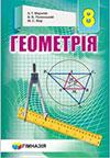 Геометрія 8 клас Мерзляк 2016
