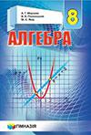 Обкладинка Алгебра 8 клас Мерзляк 2016