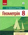 Геометрія 8 клас Єршова (Нова програма 2016)