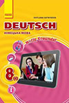 Німецька мова 8 клас Сотникова (Нова програма 2016)