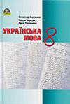 Українська мова 8 клас Авраменко