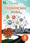 Українська мова 8 клас Глазова (Нова програма 2016)