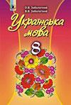 Українська мова 8 клас Заболотний (Нова програма 2016)