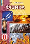 Фізика 8 клас Сиротюк (Нова програма 2016)