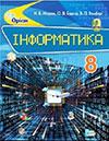 Інформатика 8 клас Морзе 2016