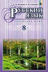 Російська мова 8 клас Полякова 2016