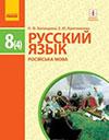 Русский язык 8 класс Баландина 4-год