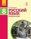 Російська мова 8 клас Баландіна (2016) 8-й рік