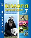 Біологія 7 клас Соболь - Робочий Зошит