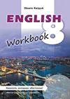 Англійська мова Карпюк 8 клас - Робочий зошит 2016