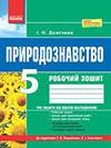Природознавство 5 клас Демічева