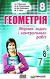 Геометрія 8 клас Мерзляк 2016 - Збірник задач