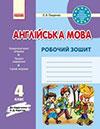 Англійська мова 4 клас Пащенко - Робочий Зошит 2016