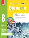 Біологія 8 клас Задорожний Робочий зошит 2016