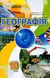 Географія 10 клас Кобернік 2010