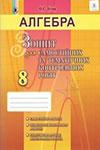 Алгебра 8 клас Істер - Зошит для самостійних контрольних