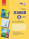 Хімія 8 клас Григорович - Зошит для лабораторних і практичних