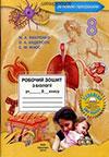 Робочий зошит з біології 8 клас Вихренко 2016