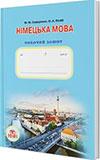 Німецька мова 7 клас Сидоренко - Робочий зошит