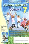 Основи здоров'я 7 клас Бойченко - Зошит