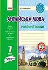 Англійська мова 7 клас Ходаковська - Робочий зошит