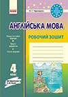 Англійська мова 4 клас Чернишова - Workbook