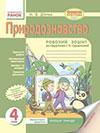 Природознавство 4 клас Діптан Грущинська - Робочий зошит