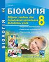 Біологія 8 клас Соболь - Збірник завдань