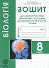 Біологія 8 клас Сало - Зошит