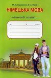 Німецька мова 8 клас Сидоренко, Палій - Робочий зошит