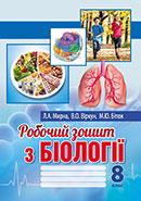 Робочий зошит з біології 8 клас Мирна, Віркун, Бітюк