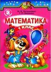 Обкладинка Математика 1 клас Богданович, Лишенко