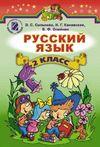 Русский язык 2 класc Сильнова