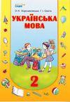 Українська мова 2 клас Хорошковська