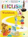 Англійська мова 4 клас Ростоцька - Робочий зошит