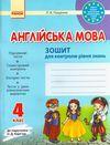 Англійська мова 4 клас Пащенко - Зошит для контролю знань