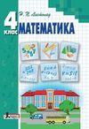 Обкладинка Математика 4 клас Листопад