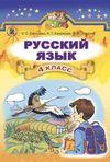 Русский язык 4 класс Сильнова, Каневская, Олейник