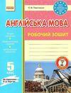 Англійська мова 5 клас Павліченко (Карпюк) - Робочий зошит