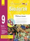 Біологія 9 клас Задорожний - Робочий зошит