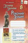 Історія України 8 клас Власов - Робочий зошит