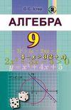 Алгебра 9 клас Істер