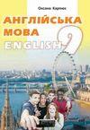 Обкладинка Англійська мова 9 клас Карпюк 2017