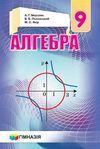 Алгебра 9 клас Мерзляк (Нова програма)