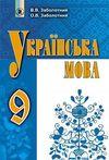 Українська мова 9 клас Заболотний (Нова програма)