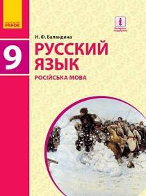 Обкладинка Русский язык 9 класс Баландина (9-й год) 2017