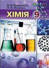 Обкладинка Хімія 9 клас Буринська (Нова програма)