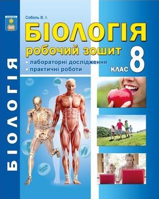 Обкладинка Біологія 8 клас Соболь - Робочий зошит