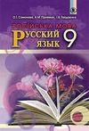 Русский язык 9 класс Самонова