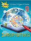 Інформатика 9 клас Морзе (Нова програма)